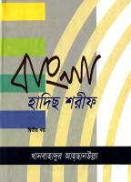 Bangla-Hadis-Sharif-1