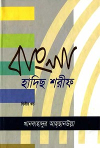 Bangla-Hadis-Sharif-1