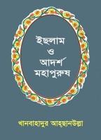 Islam-o-adorsho-mohapurush