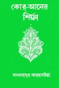 Quraner-Shikkha-1