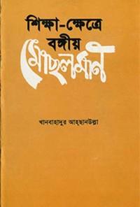 Shikha-Khetre-Bongeo-Mosolman