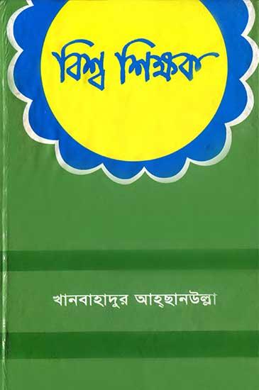 Bishwa-Shikkhok-1