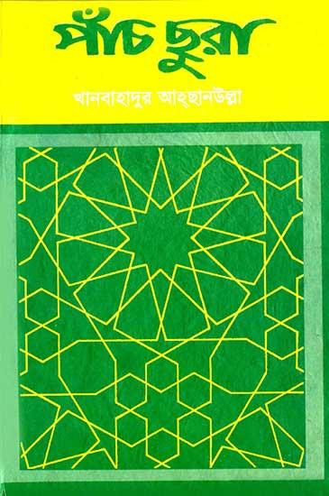 Amar-Shikkha-O-Dikkha-1