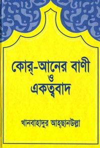 Quraner-Bani-O-Ekattobad